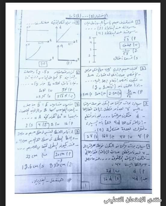 exam-eg.com_1613500436368614.jpg