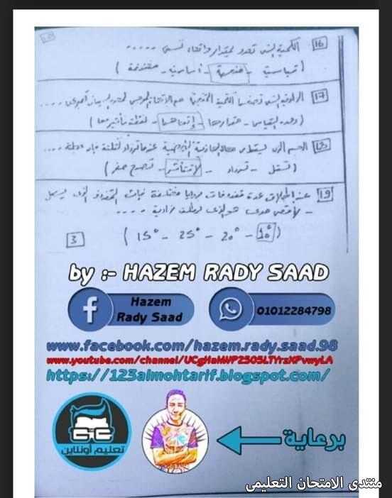 exam-eg.com_1613500436443516.jpg