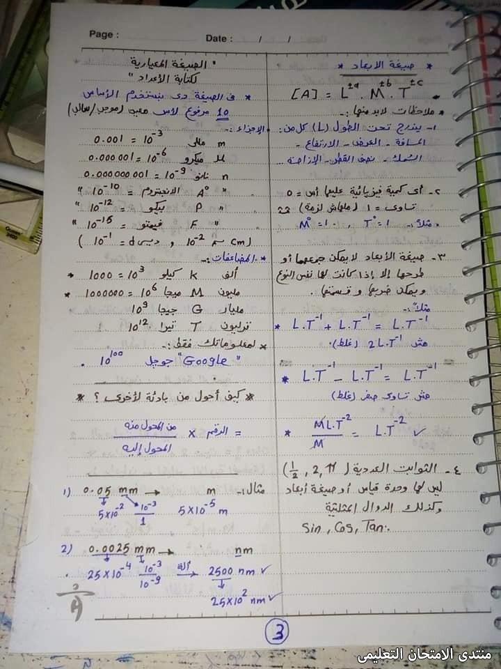 exam-eg.com_161359465982293.jpg
