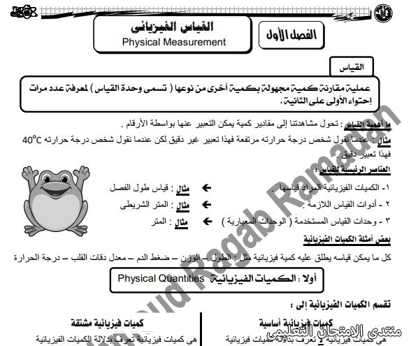 exam-eg.com_161359911862861.png