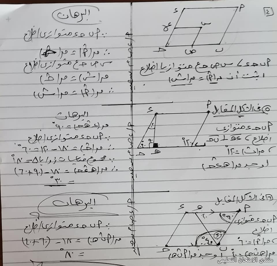 exam-eg.com_16137419082091.jpg