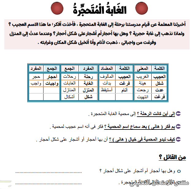exam-eg.com_16137455724191.png