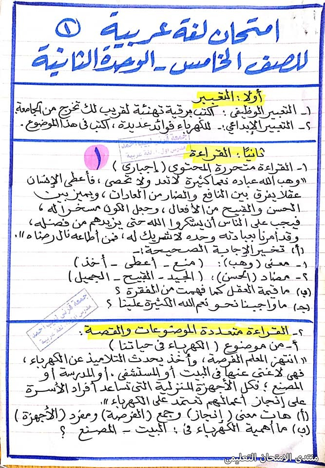 exam-eg.com_161391266549254.jpg