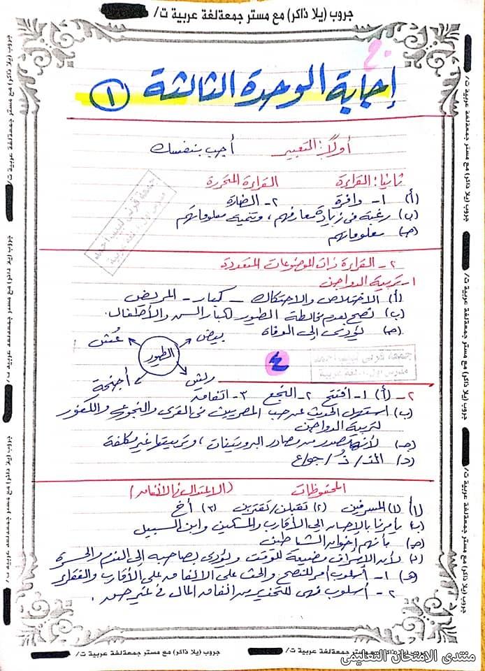 exam-eg.com_1613912666090316.jpg