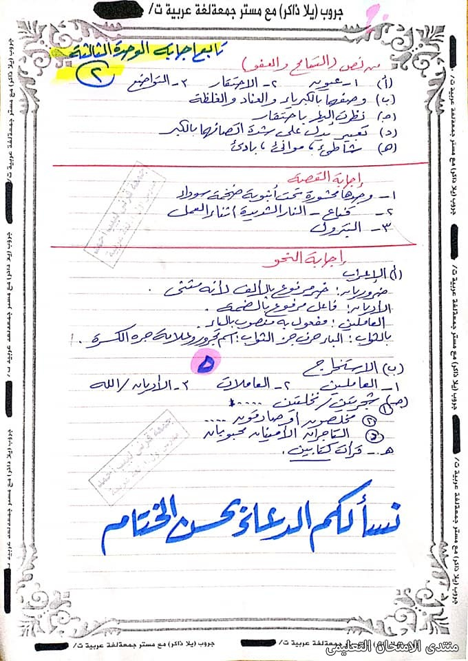 exam-eg.com_1613912666149417.jpg