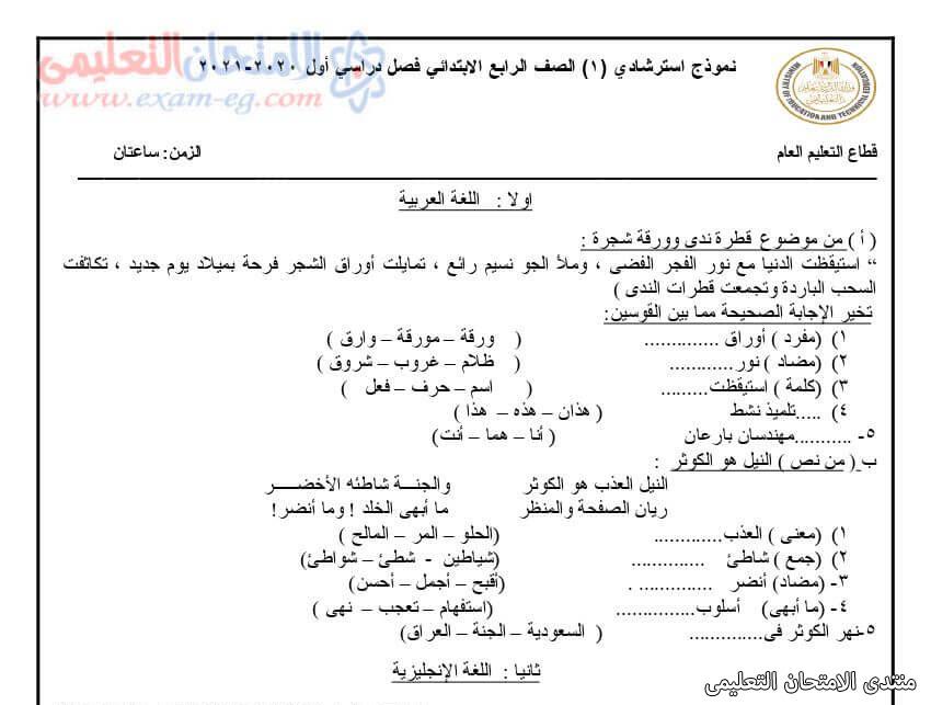exam-eg.com_161401505828921.jpg