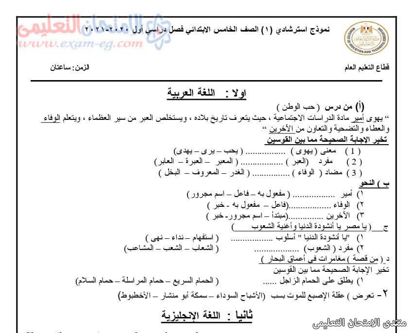 exam-eg.com_161401505833852.jpg