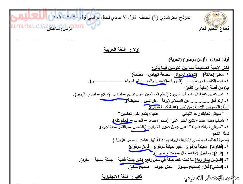 exam-eg.com_161401505841894.jpg