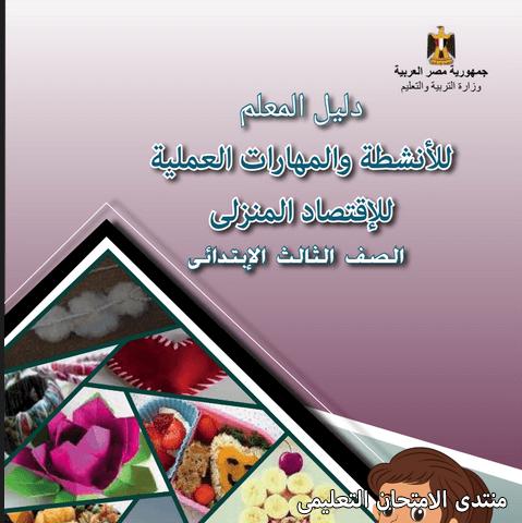 exam-eg.com_161403034812692.png