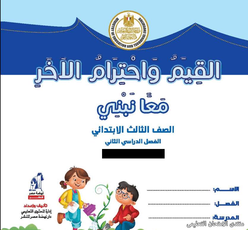 exam-eg.com_161403057059891.png