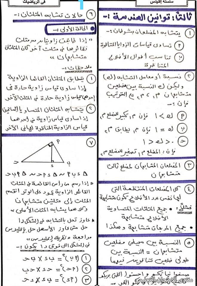 exam-eg.com_161408809718551.jpg