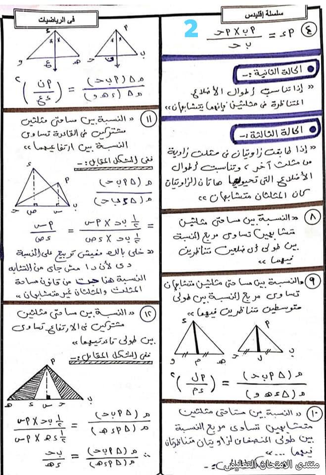 exam-eg.com_161408809724172.jpg