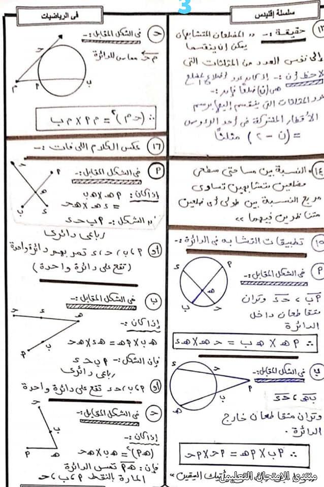 exam-eg.com_161408809728783.jpg