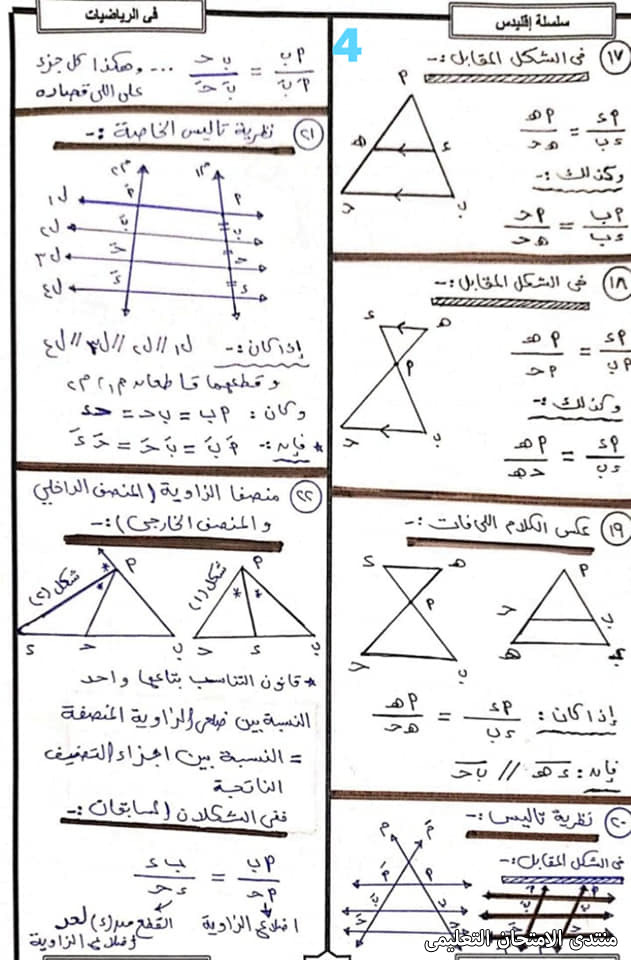 exam-eg.com_161408809733074.jpg