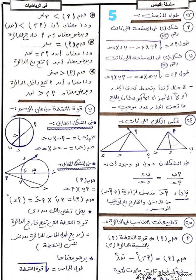 exam-eg.com_161408809737315.jpg