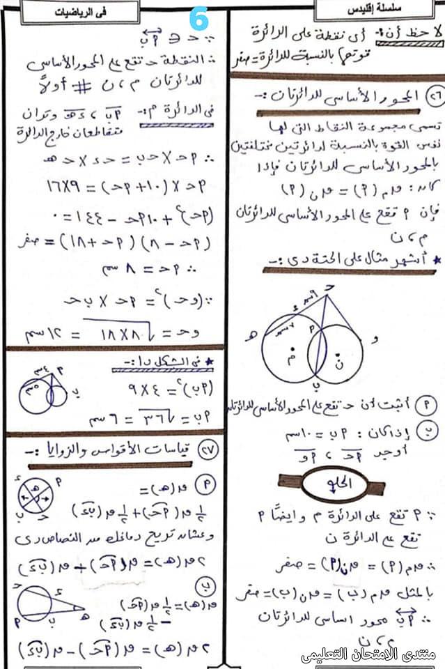 exam-eg.com_161408809742086.jpg