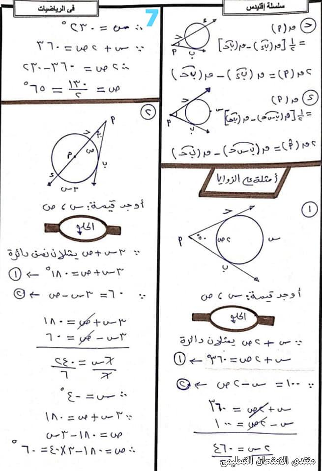 exam-eg.com_161408809746597.jpg
