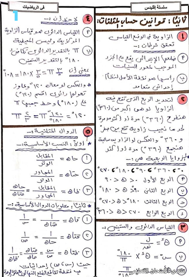 exam-eg.com_16140881908611.jpg