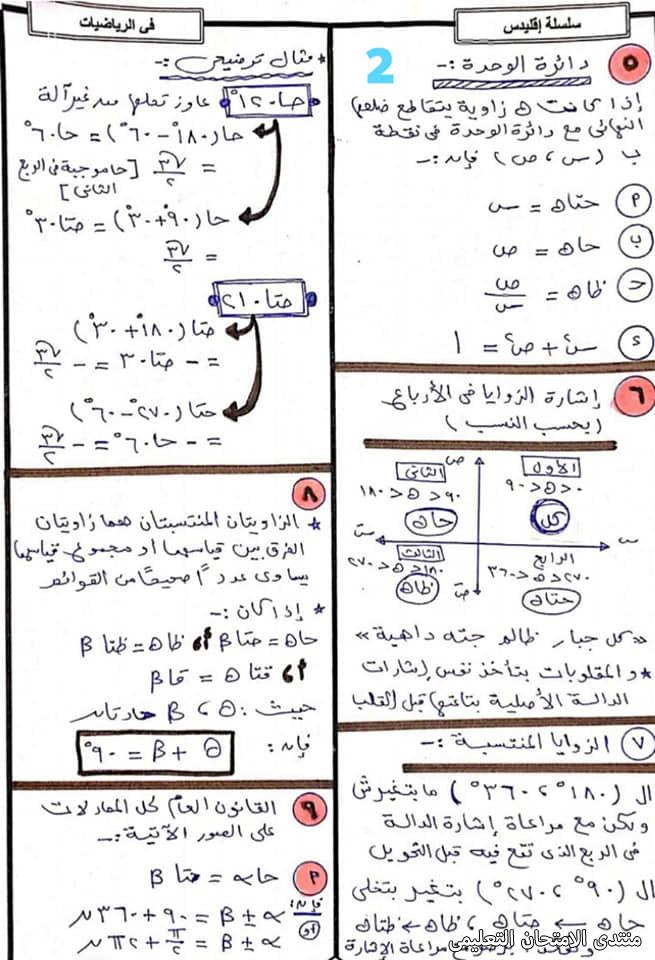 exam-eg.com_16140881909142.jpg