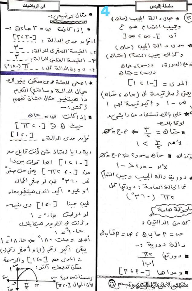 exam-eg.com_161408819104034.jpg
