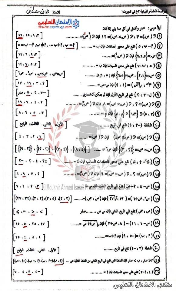 exam-eg.com_161408950759192.jpg