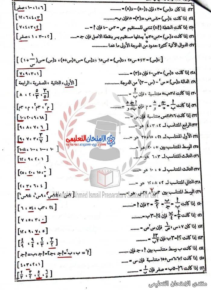 exam-eg.com_161408950762073.jpg