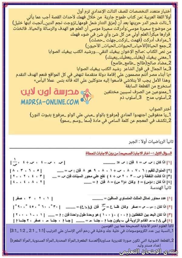exam-eg.com_161408981701691.jpg