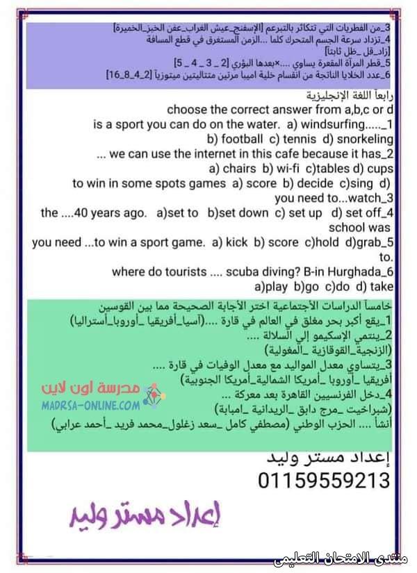 exam-eg.com_161408981705722.jpg
