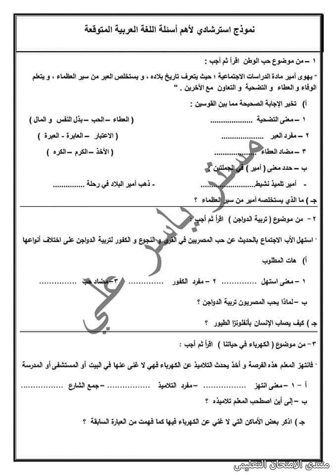 exam-eg.com_161410218064312.jpg
