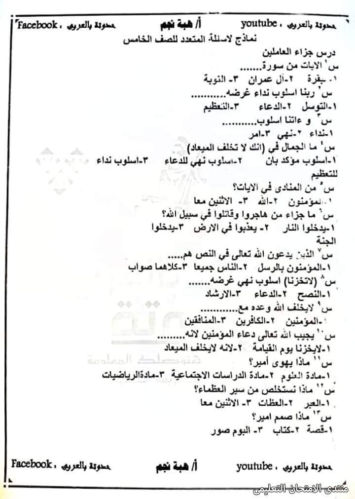 exam-eg.com_161410235627142.jpg