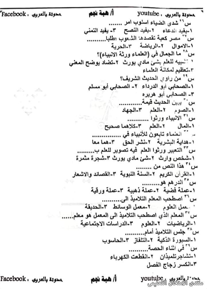exam-eg.com_161410235630923.jpg