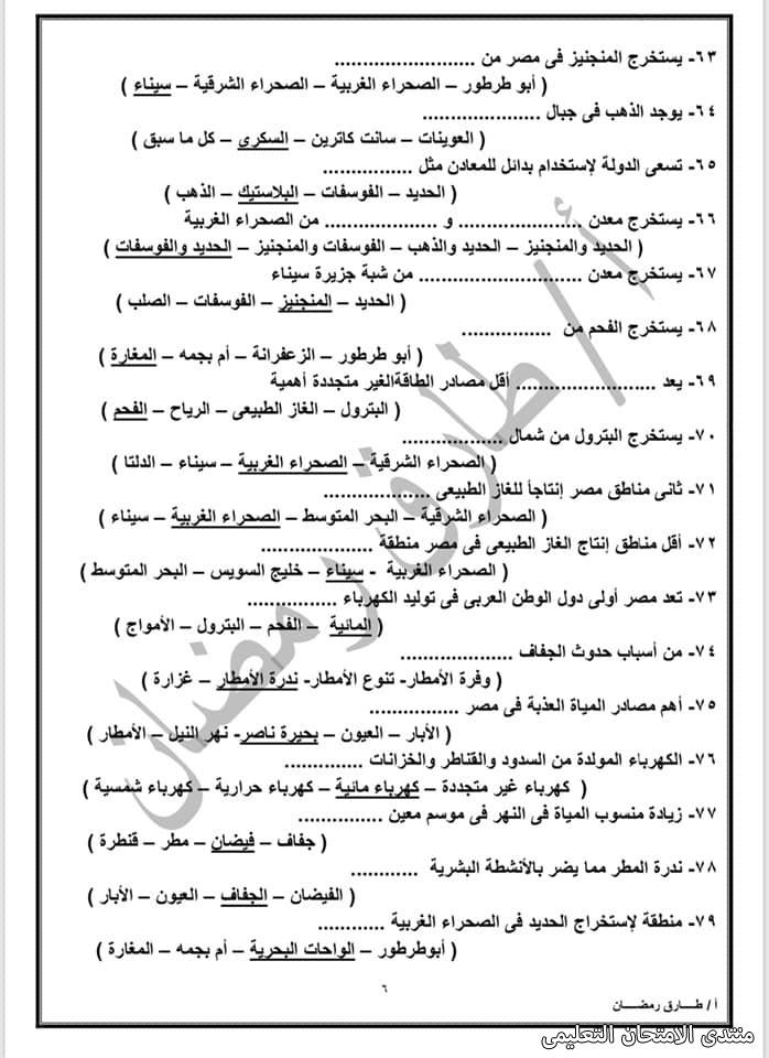 exam-eg.com_161410259759494.jpg