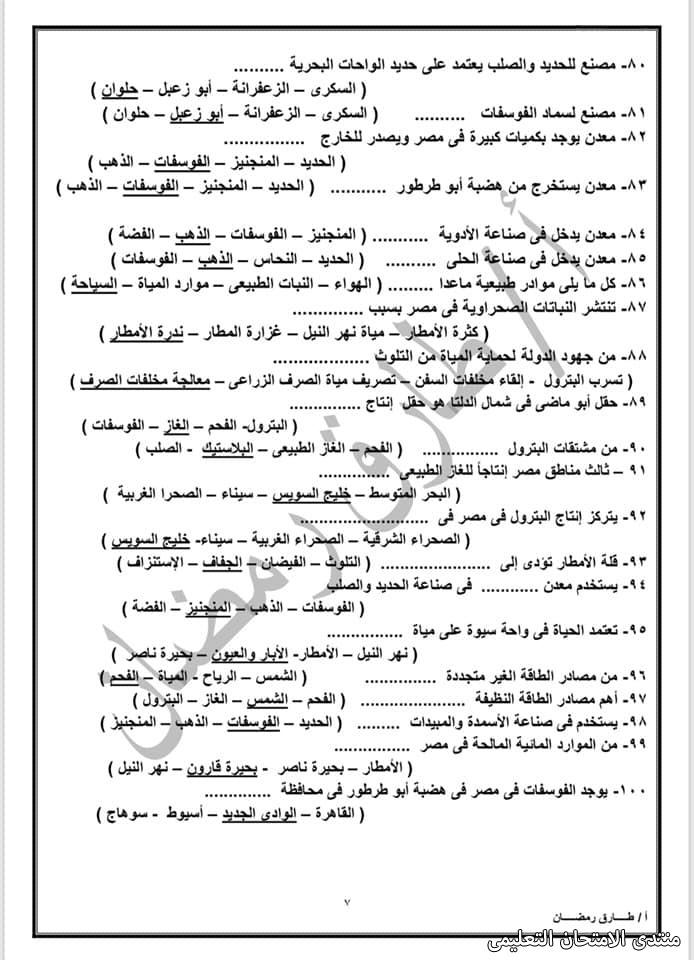 exam-eg.com_161410259764235.jpg