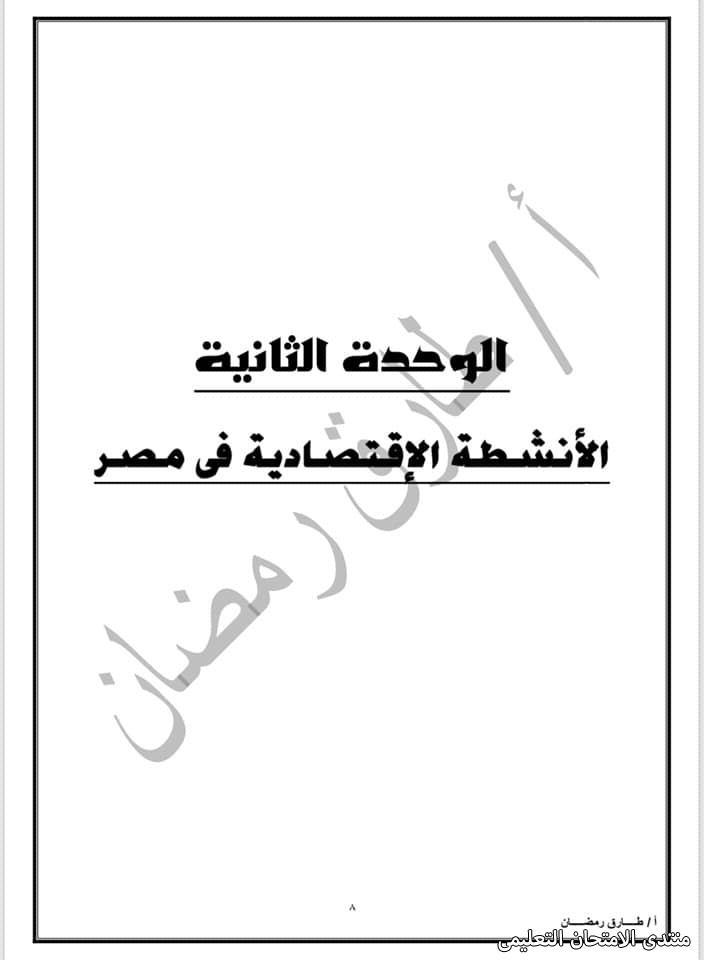 exam-eg.com_161410259768946.jpg