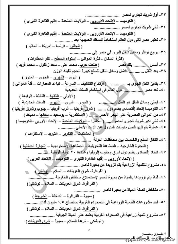 exam-eg.com_161410259781429.jpg