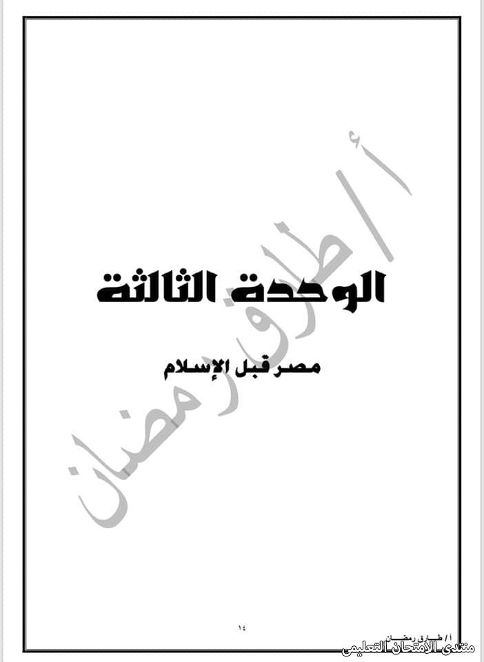 exam-eg.com_1614102597944412.jpg