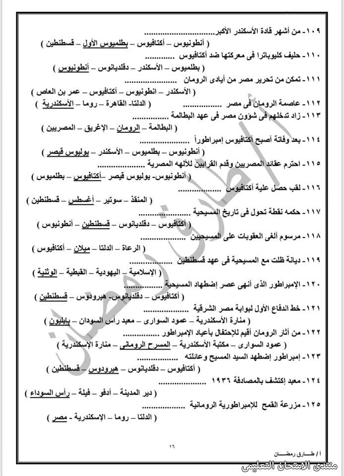 exam-eg.com_1614102598035414.jpg