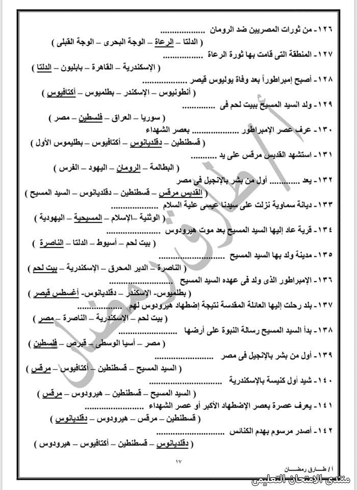exam-eg.com_1614102598080815.jpg