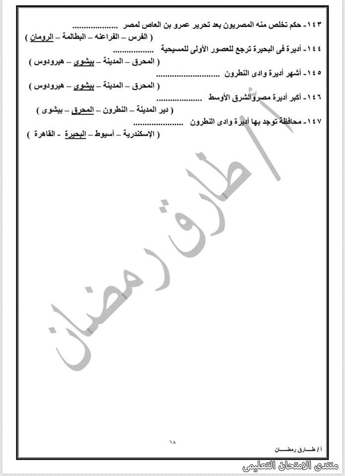 exam-eg.com_1614102598123216.jpg