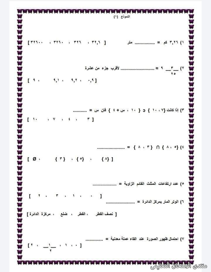 exam-eg.com_161410301681341.jpg