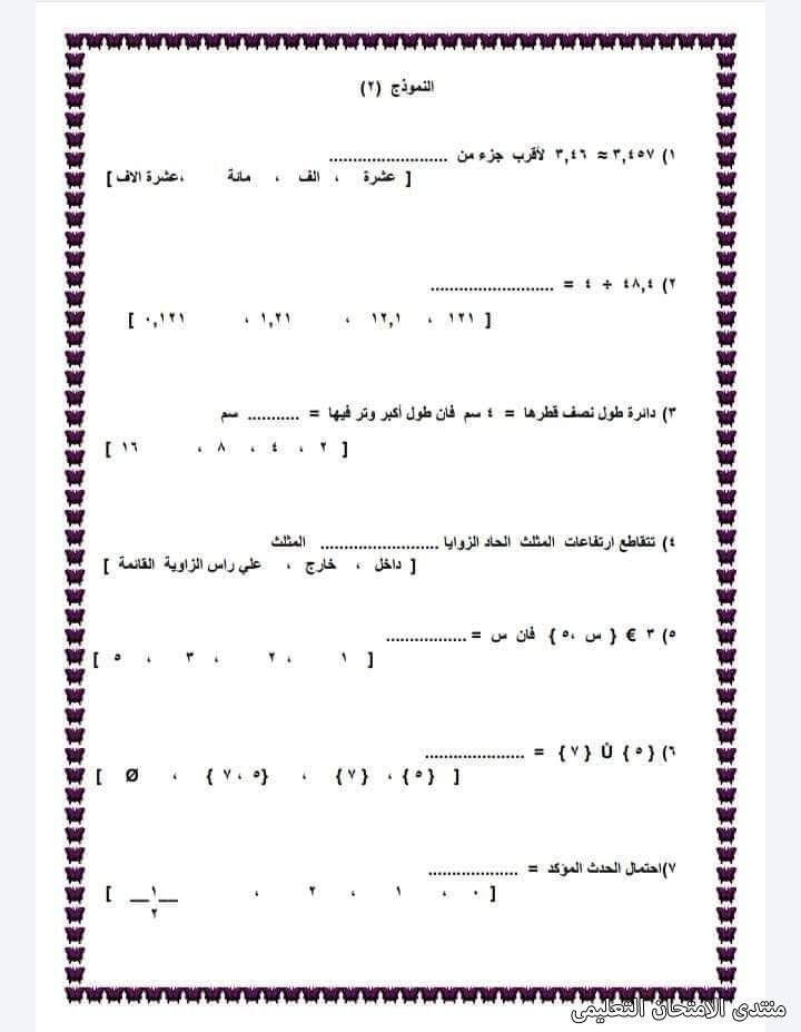 exam-eg.com_161410301686222.jpg