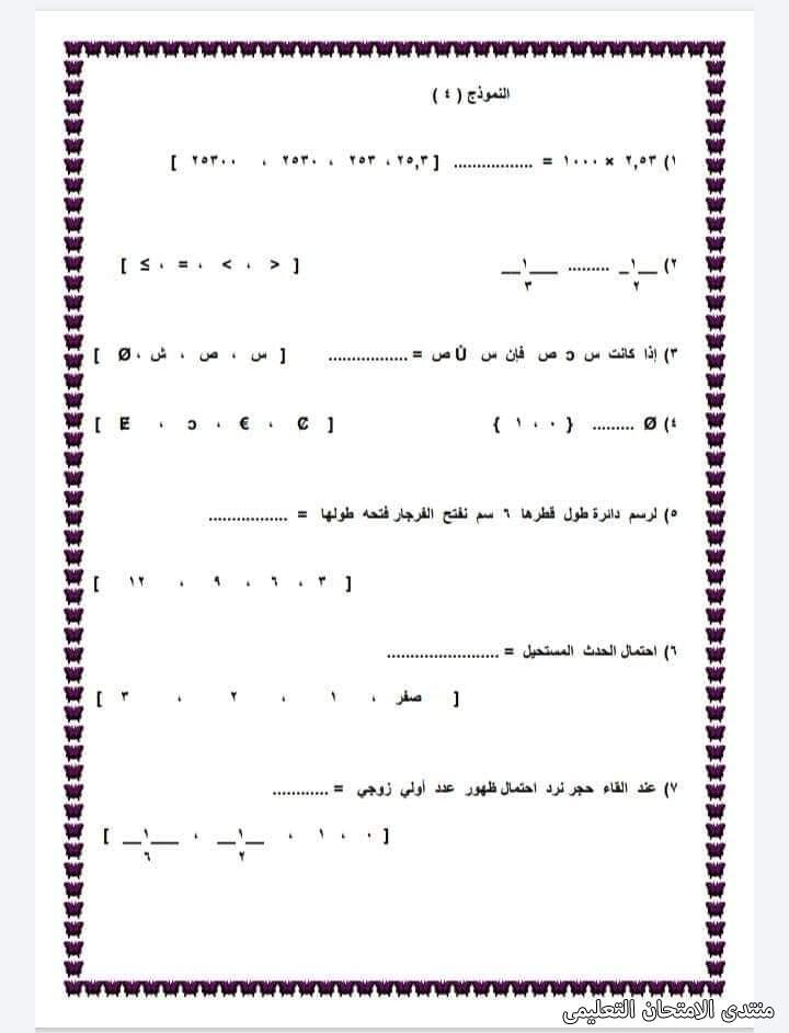exam-eg.com_16141030169284.jpg