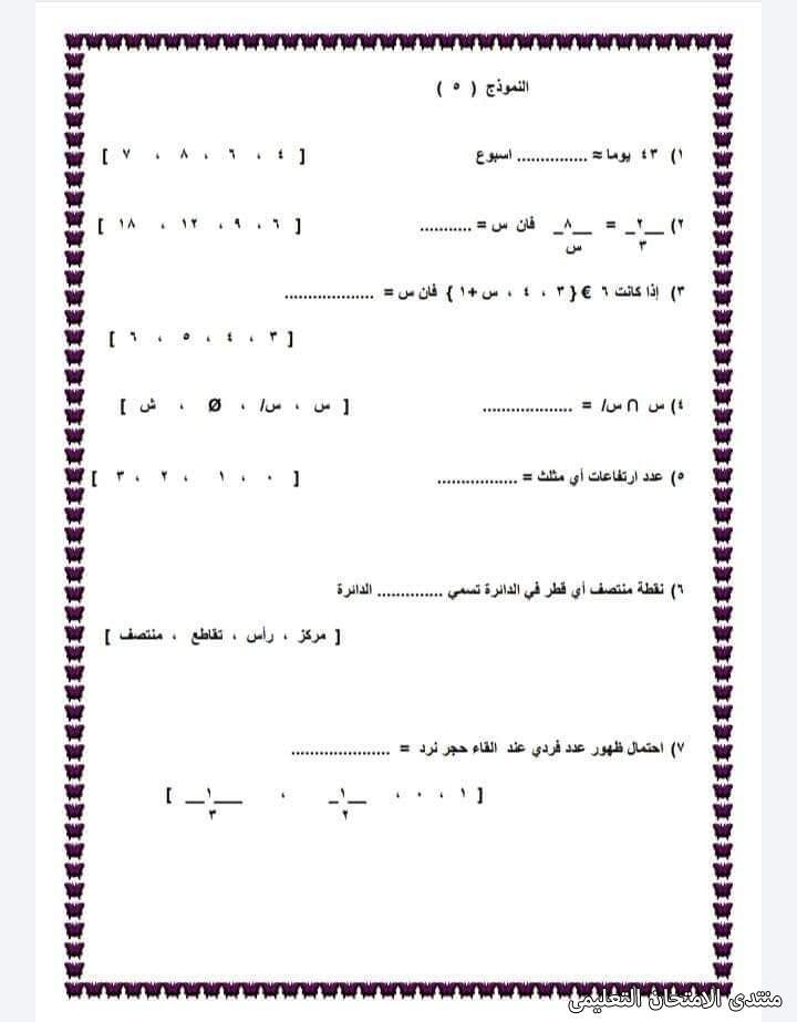 exam-eg.com_161410301696375.jpg