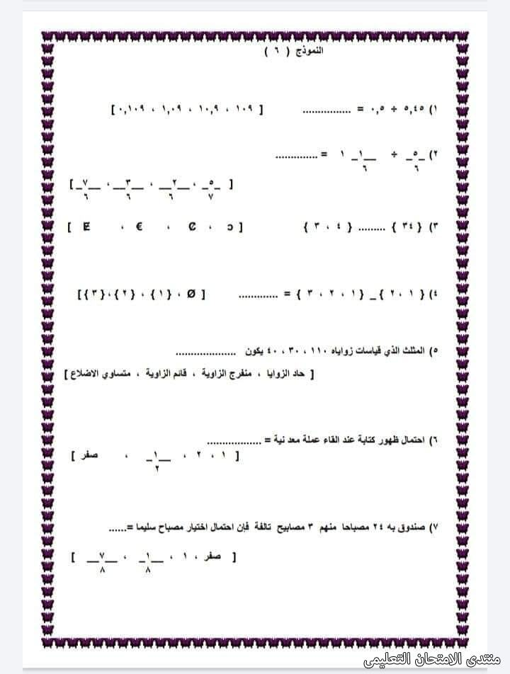 exam-eg.com_161410301699756.jpg