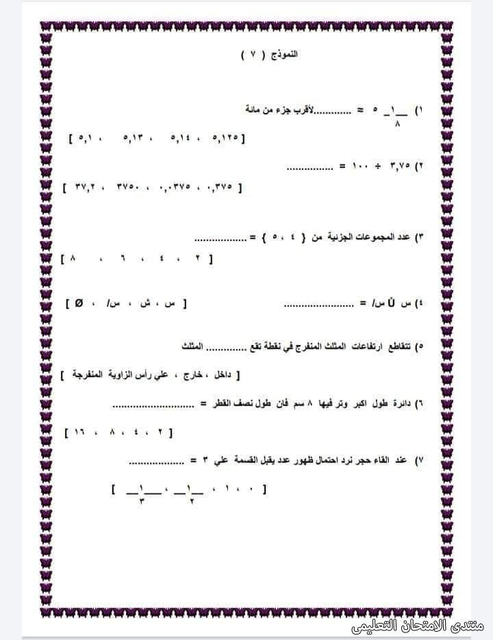 exam-eg.com_161410301703037.jpg