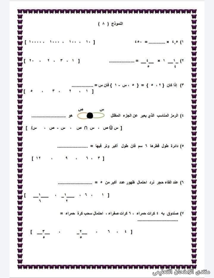 exam-eg.com_161410301706598.jpg