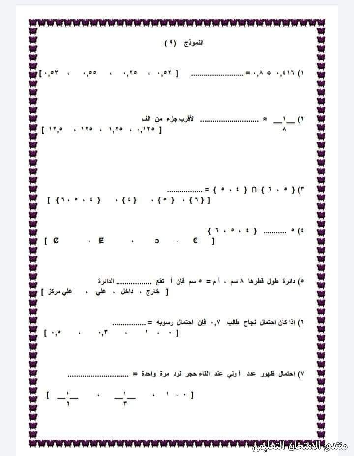 exam-eg.com_161410301710289.jpg