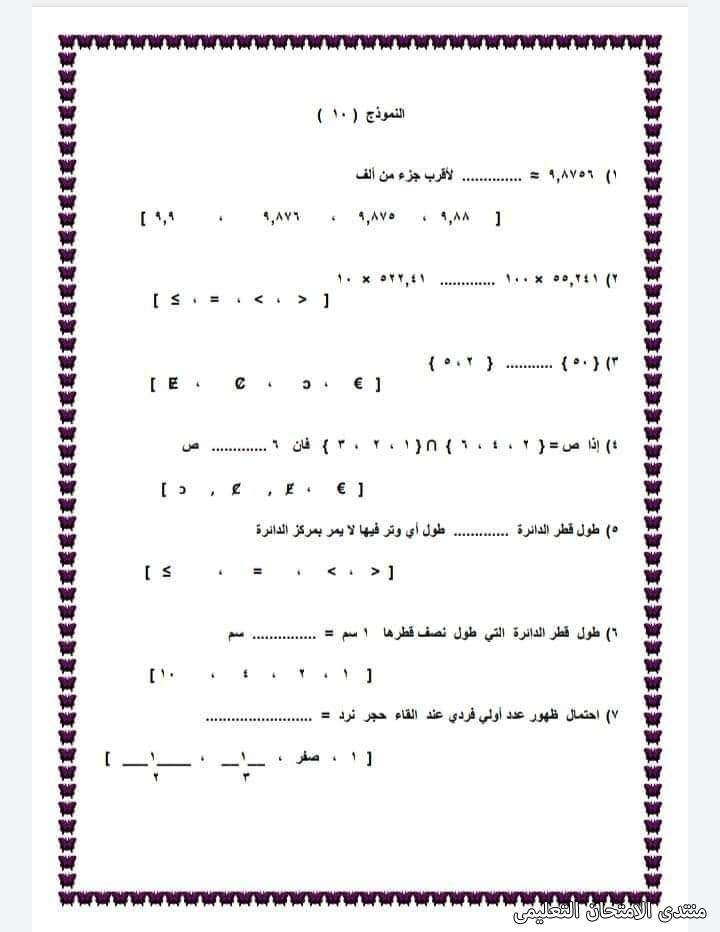 exam-eg.com_1614103017142710.jpg