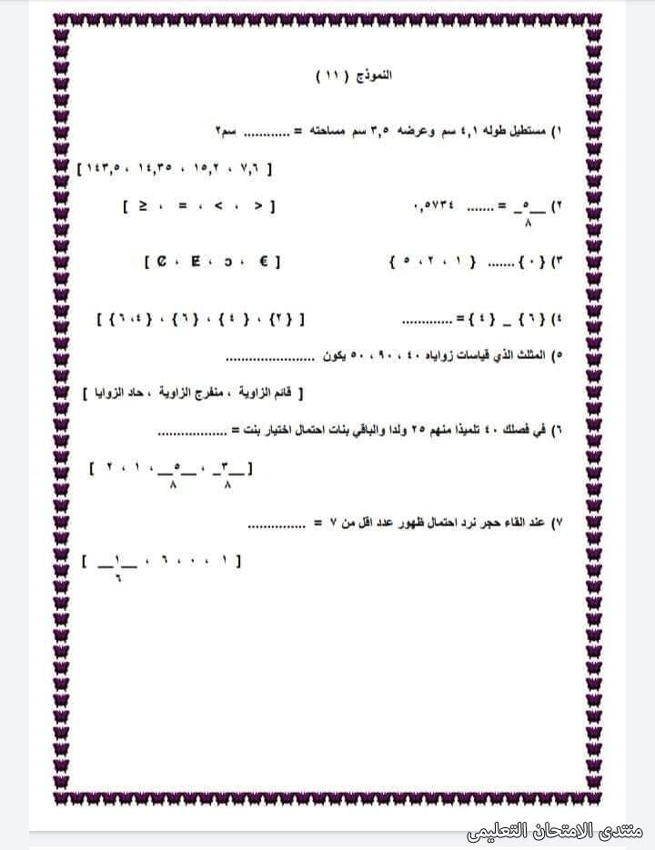 exam-eg.com_1614103017184811.jpg