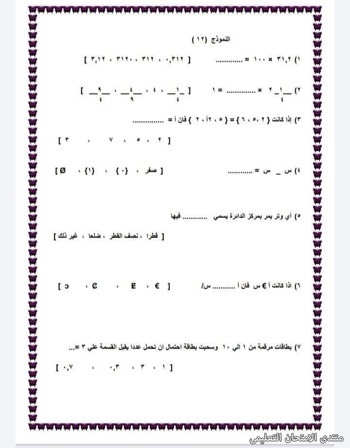exam-eg.com_1614103017230912.jpg
